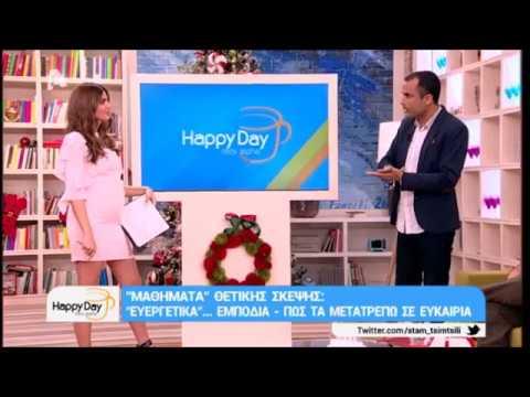 Ο Νικόλας Σμυρνάκης μιλά στο Happy Day για την Επιτυχία