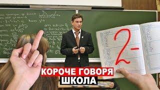 КОРОЧЕ ГОВОРЯ, ШКОЛА | КОРОЧЕ ГОВОРЯ, Back to school КОНЕЦ ЛЕТА