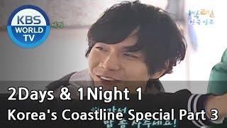 2 Days And 1 Night Season 1 1박 2일 시즌 1 Koreas Coastline Special Part 1