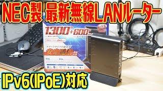 IPv6IPoE対応NEC製無線LANルーターAtermWG1900HP2レビュー
