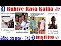 #Bukiye #Rasa #Katha #Funny #FB #Posts202103121- 745