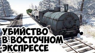 Советские Партизаны Взорвали Поезд! В тылу Врага Штурм!
