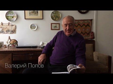Валерий Попов об альбоме \