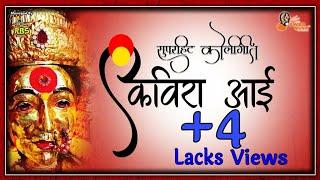 Aai Ekveera Nonstop 2020   New Koli Song 2020   Shiva Mhatre , Sonali Bhoir , Hitesh Kadu Songs 2020