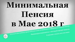 Минимальная Пенсия в Мае 2018 года