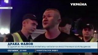 Драка фанатов в Киеве наделала шума накануне Финала Лиги Чемпионов