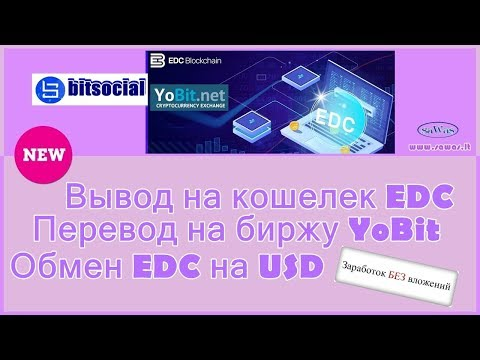 BitSocial - БЕЗ ВЛОЖЕНИЙ: Вывод на кошелек EDC. Перевод на биржу YoBit, обмен EDC на $,31 Марта 2019