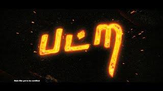 Patra - Official Trailer | Mithunn Dev,Vaidhehi | Jayantan | Sri Krishna