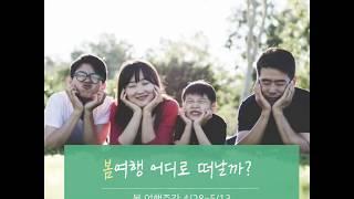 봄 여행주간_생태관광지역으로 떠나 봄