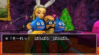 ドラゴンクエスト8 3DS ぱふぱふ屋 全キャラの反応