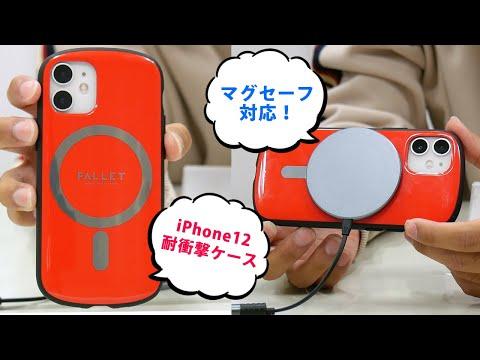【iPhone12】MagSafe対応の耐衝撃ケースが登場!ケーブルの長さ調整が可能なMagSafe充電器も開発中?!