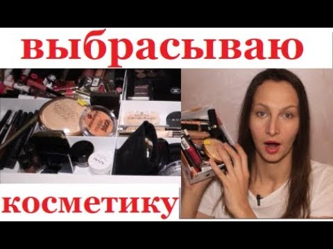 ⭐️ГЛОБАЛЬНОЕ РАСХЛАМЛЕНИЕ перед Новым годом ⭐️ Выбрасываю косметику ⭐️ Косметическая чистка