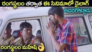 Rangasthalam Mahesh Latest Movie Dialogue | 2018 Movie Scenes
