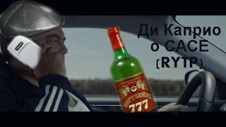 Ди Каприо о настоящем (CАСЕ) | RYTP