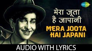 Mera Joota Hai Japani with lyrics | मेरा जूता है