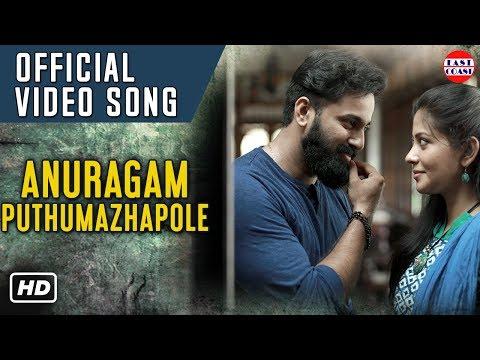 Anuragam Puthumazhapole Song - Achayans