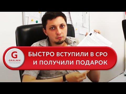 Отзыв ООО «РЕСТОСТРОЙ»