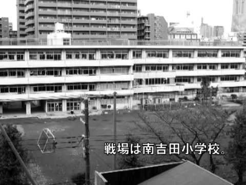 Minamiyoshida Elementary School