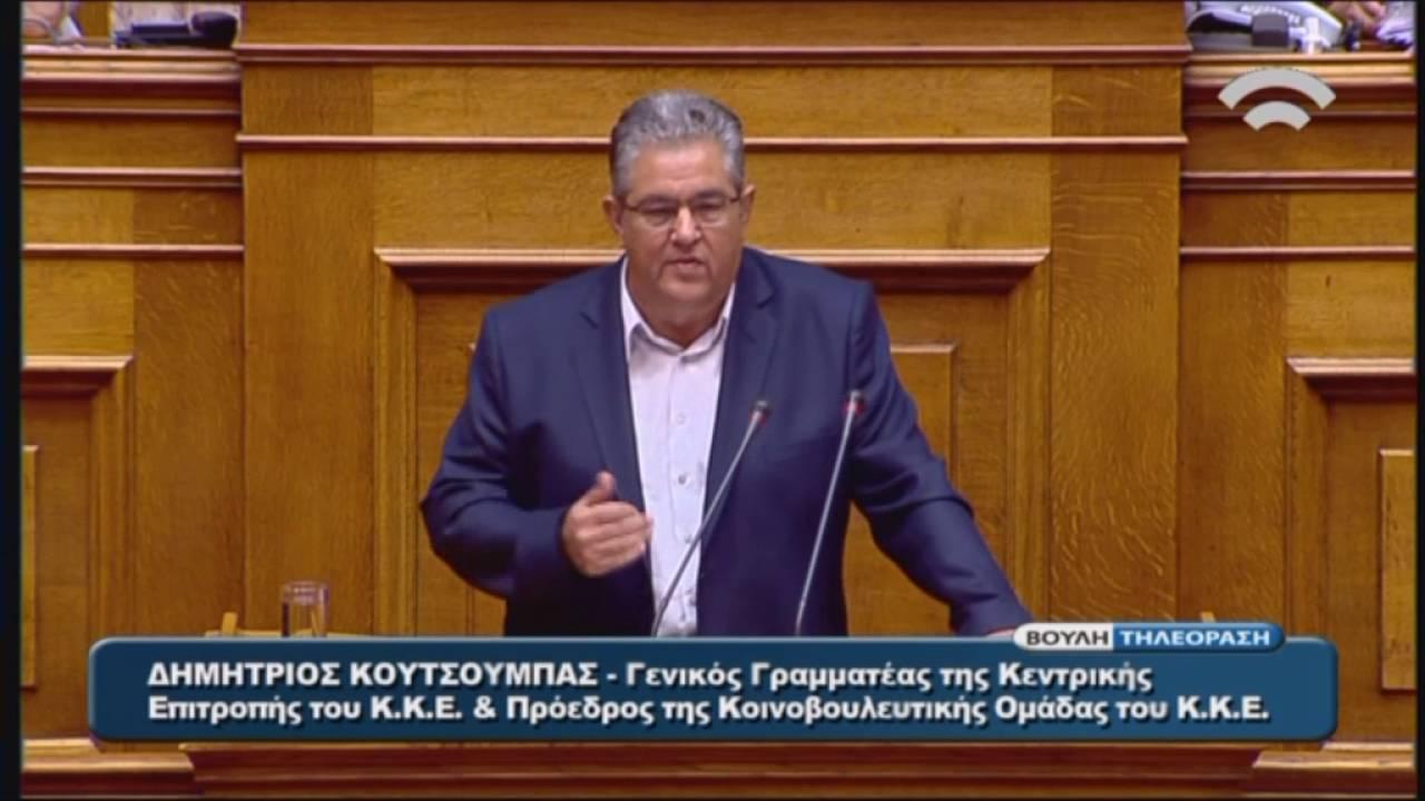 Δ.Κουτσούμπας(Γ.Γ.ΚΚΕ)(Συζήτηση γιά σύσταση Εξεταστικής Επιτροπής)(26/07/2016)