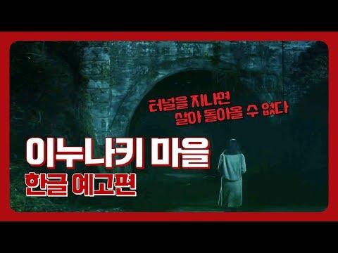 2020 영화예고편 실화를 바탕으로 한 이누나키 마을 (한글자막)