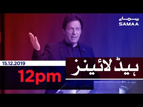 Samaa Headlines - 12PM - 15 December 2019