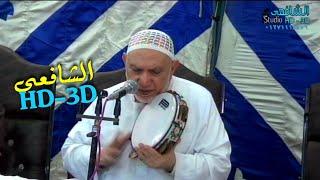 اغاني حصرية الدكتور عبدالعزيز سلام-حفله مولد النبي-من اجمل نصف ساعه-الحاج حسن السعدني-بلقينا-شركةالشافعى للتصوير تحميل MP3
