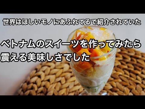 , title : 'ベトナムのデザート【チェー】切って混ぜるだけなのに激ウマ!世界はすきなモノであふれてる/VLOG/リゾラテラス天草|料理教室