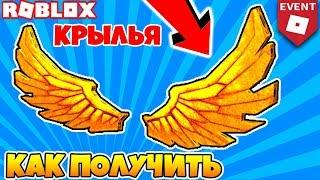 КАК ПОЛУЧИТЬ КРЫЛЬЯ БЕСПЛАТНО ЗА 1000 РОБУКСОВ! ИВЕНТ ROBLOX 6TH ANNUAL BLOXYS