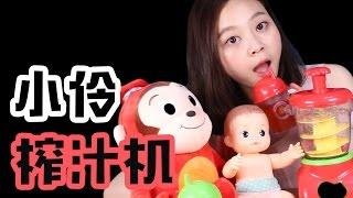 韓國玩具榨汁機過家家遊戲 香腸猴COCOMONG 和寶寶要喝果汁啦!小伶玩具 | Xiaoling toys