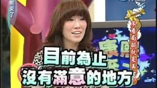 2011.01.14 康熙來了完整版 不看局部就是美女?!