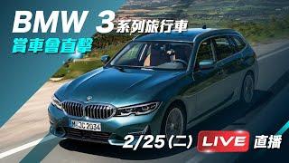 BMW 3系列旅行車 賞車會直擊