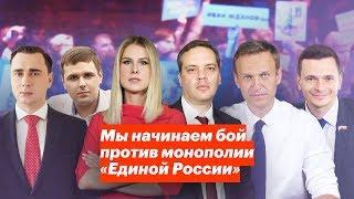 Мы начинаем бой против монополии «Единой России»