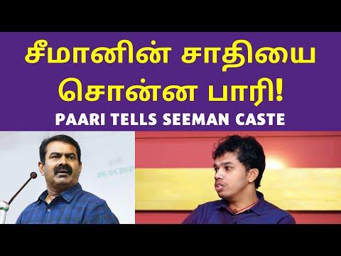 சீமான் என்ன சாதி தெரியுமா?  | Paarisalan Interview | Seeman Caste Name | Nadar | Udayar |