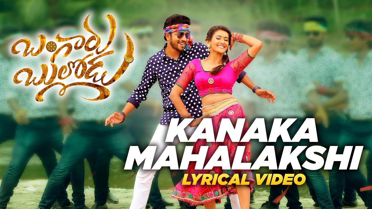 Kanaka Mahalakshmi Lyrical Video Song | Bangaru Bullodu