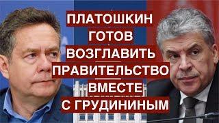 Платошкин готов возглавить правительство вместе с Грудининым