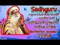 Sadhguru Jaggi Vasudev  kālajaẏī bāṇī  Bangla Motivational Quote 5