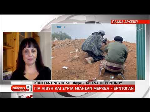 Έτοιμη η Άγκυρα για στρατιωτική βοήθεια στη Λιβύη – Η Μέρκελ καλεί Ερντογάν | 29/12/2019 | ΕΡΤ