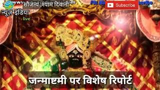 बांके बिहारी के मंदिर में बार-बार पर्दा क्यों किया जाता है : जन्माष्टमी विशेष