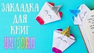 ЕДИНОРОГ ✦ ЗАКЛАДКА ДЛЯ КНИГ СВОИМИ РУКАМИ ✦ Оригами из бумаги
