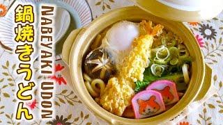Nabeyaki Udon (Japanese Noodle Hot Pot Recipe) 鍋焼きうどん – OCHIKERON – CREATE EAT HAPPY