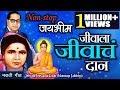 जीवाला जीवाचं दान | Jeevala Jeevacha Daan | Nonstop Bhim Geete | Ambedkar Song video download