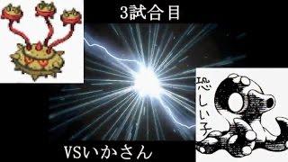 【ポケモンXY】ナットレイとPORYZ杯 vsいかさん【秋雨視点】