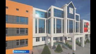 Новые школа и детсад появятся в Кисловодске