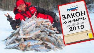 Правила рыбалки в красноярском крае