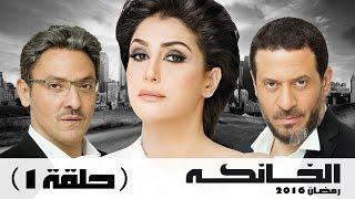 مسلسل الخانكة - الحلقة 1 (كاملة) | بطولة غادة عبدالرازق