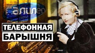 Галилео | Телефонная барышня ☎ [Telephone lady]