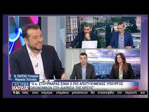 Ο υπουργός Ψηφιακής Πολιτικής Ν. Παππάς στην ΕΡΤ | 21/05/2019 | ΕΡΤ
