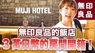 日本無印良品的超豪華飯店長什麼樣子?30000日幣的房間ROOM TOUR+晚餐早餐吃什麼?【RyuuuTV遊日本】