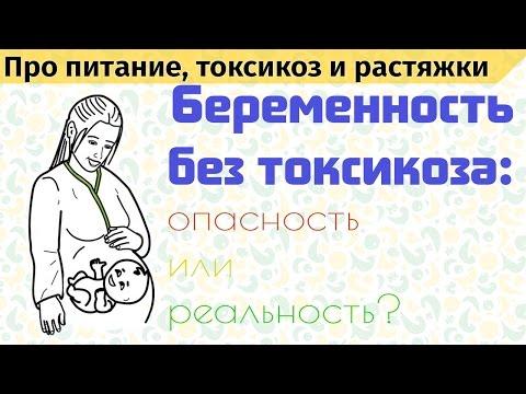 Беременность без токсикоза