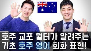 Learn Basic Australian Expressions [KoreanBilly's English]